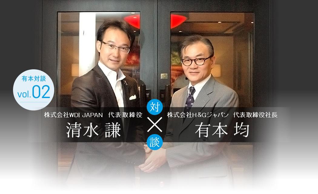 有本対談vol.2 株式会社 WDI JAP...
